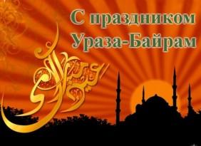 1524645445_uraza-bayram-2018-3.jpg